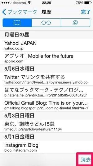 iPhone Safari 履歴 削除