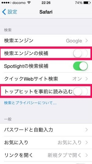 iPhone Safari 履歴 削除