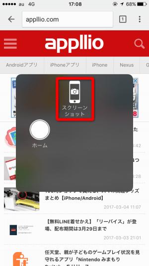 iPhone スクリーンショット