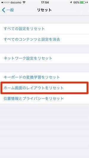 iPhone:設定→一般→リセット→ホーム画面のレイアウトをリセット