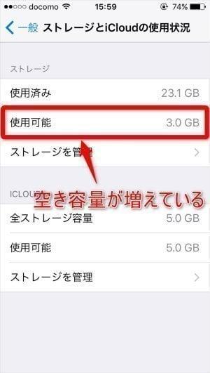 iPhone 容量 不足 iTunes 映画レン