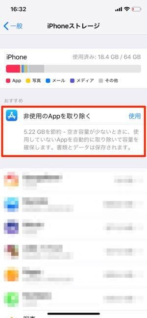 「非使用のAppを取り除く」とは?