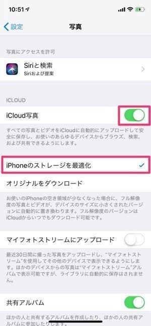「iCloud写真」や「Gooleフォト」などのクラウドサービスを利用する