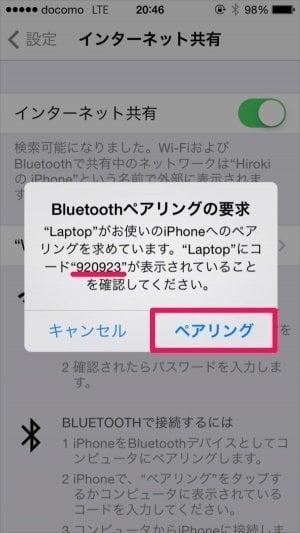 iPhone テザリング