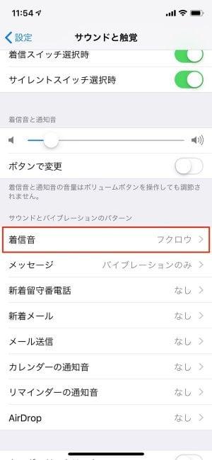 iPhoneでバイブレーションを設定・作成・変更する方法 マナーモード