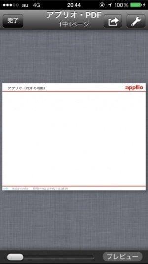 iPhone アプリ PDF Pro