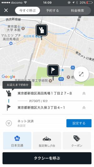 全国タクシー アプリ 配車 使い方