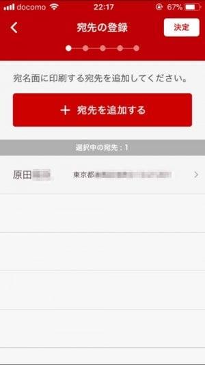 年賀状 アプリ