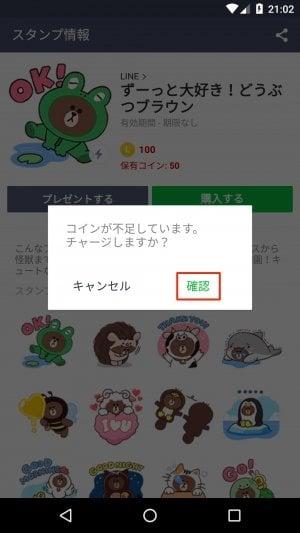 Android版LINE:コインのチャージ