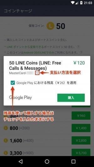 Android版LINE:コインのチャージ(Google Play決済)