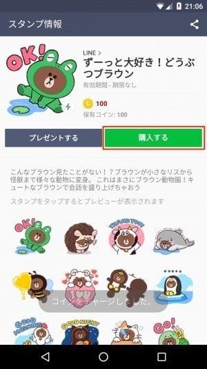 Android版LINE:スタンプ購入ページ