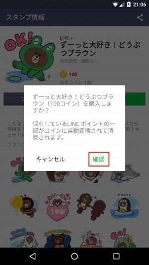 Android版LINE:スタンプ購入