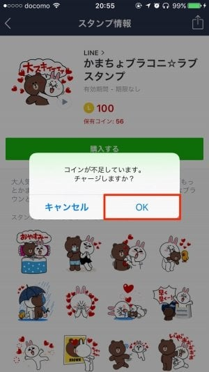 iPhone版LINE:スタンプ購入ページ
