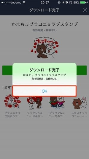 iPhone版LINE:スタンプ購入