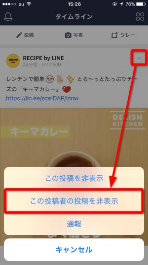 LINE タイムライン おすすめ広告 非表示