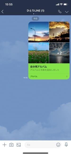 LINEアルバム 保存上限 1
