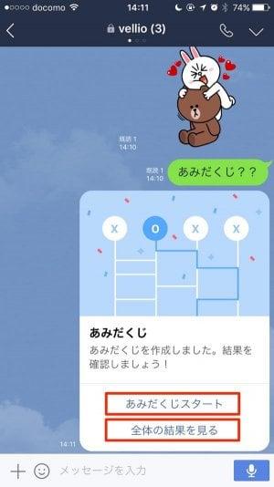 LINE:あみだくじ