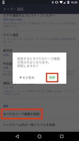 Android版LINE:トーク履歴削除