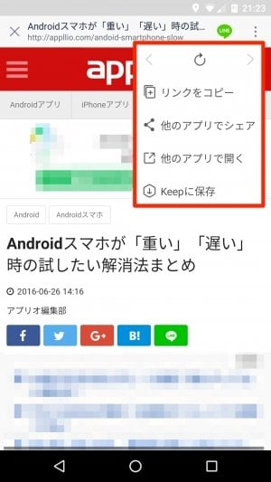 Android版LINE:アプリ内ブラウザ