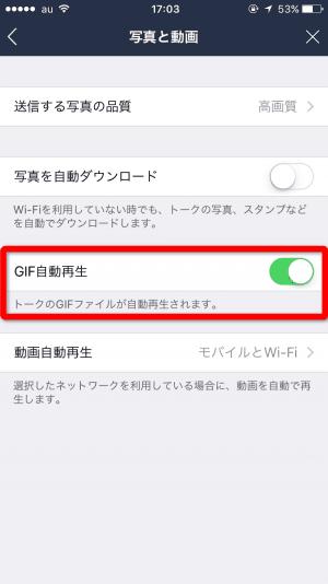 LINE GIFアニメ 作成 送信 保存
