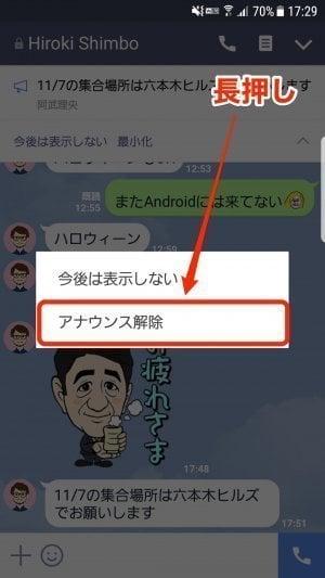 LINE アナウンス ピン留め