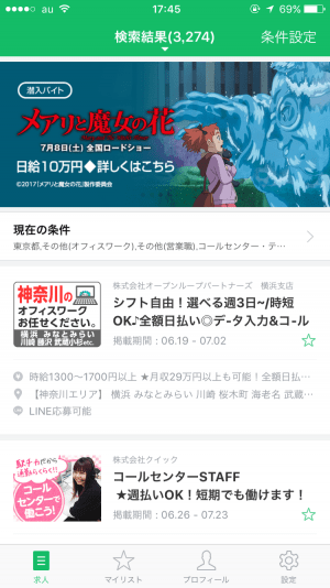LINE バイト