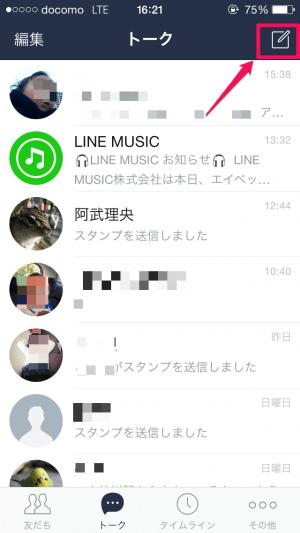 LINE ブロック 確認 ライン iphone