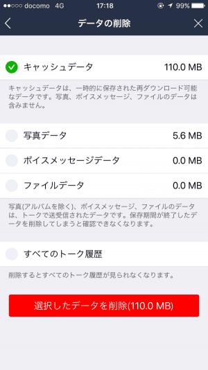 iPhone 容量 キャッシュ 削除 LINE