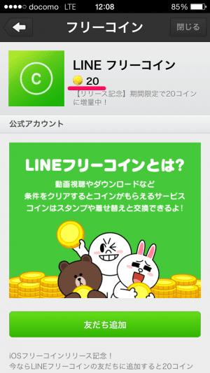 LINE フリーコイン ボーナスコイン