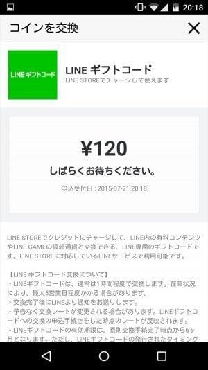 LINE フリーコイン ギフトコード 交換