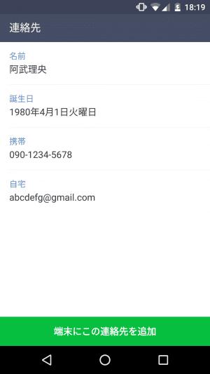 LINE 連絡先 送信