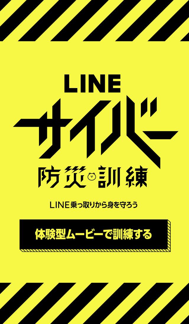 LINE 乗っ取り 防災訓練