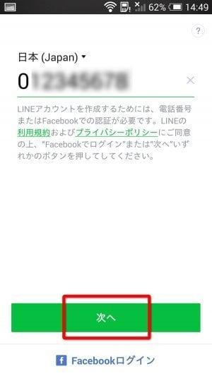 LINE 退会 アンインストール 復活