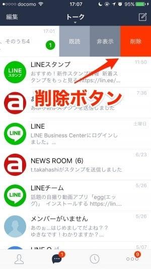 iPhone版LINE:削除ボタン