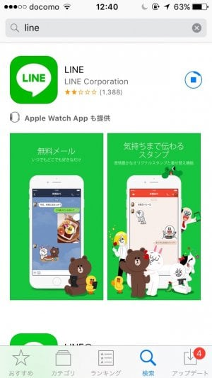 LINEアプリをダウンロード・インストールして利用開始するまでの手順【iPhone/Android】