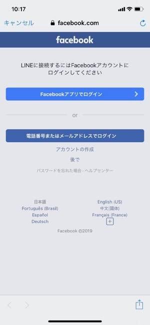 機種変更後の新端末でおこなう引き継ぎ手順 Facebookログイン