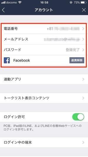メールアドレス・パスワード・Facebook連携