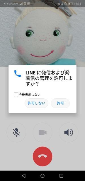 LINEに着信許可 確認 ポップ