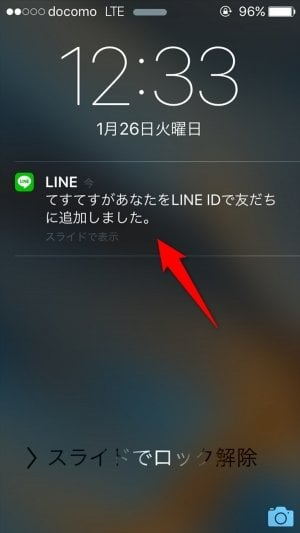 LINE 友だち 追加 通知