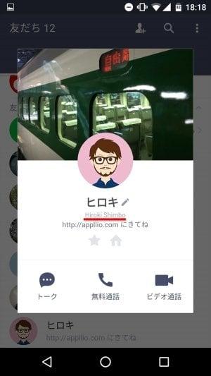 LINE 友達 名前 変更