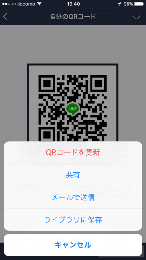 LINE 友達 追加 QRコード