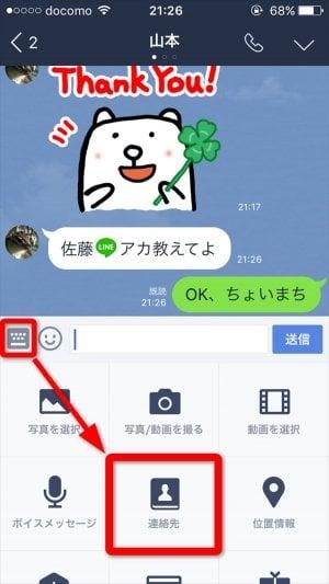 LINE 友達 紹介