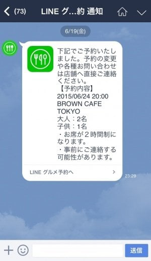 LINE グルメ予約