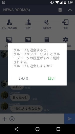 LINE グループ 退会 アルバム