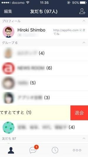 LINE グループ 削除