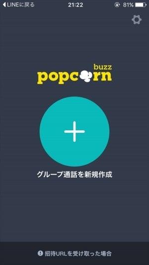 LINE グループ 通話 Popcorn Buzz