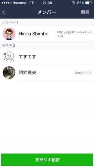 LINE グループ 招待 拒否