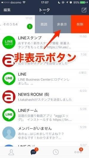 iPhone版LINE:非表示ボタン