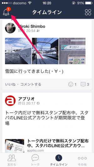 LINE タイムライン 通知