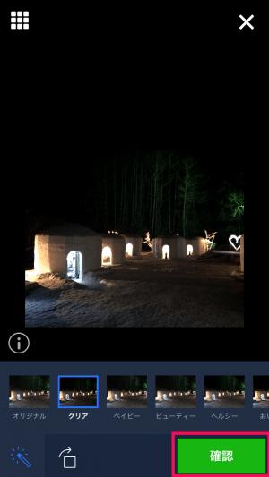 LINE ホーム カバー画像